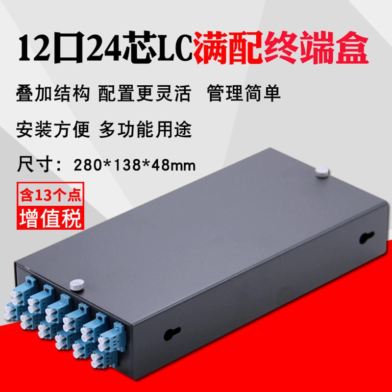 24芯LC单模满配桌面式光纤终端盒12口LC光缆尾纤熔接盒含尾纤法兰