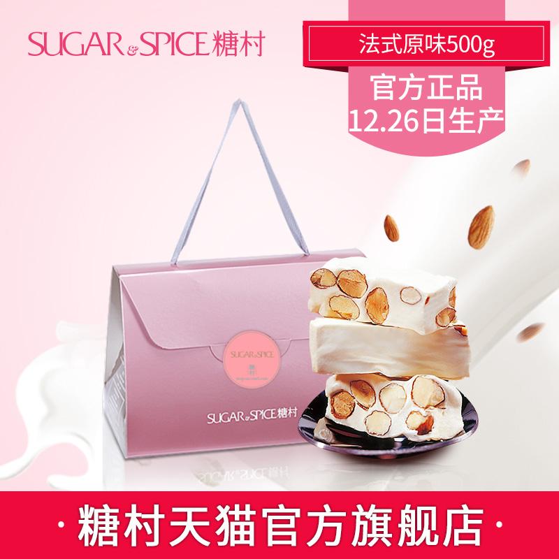 【官方正品】糖村 法式原味手工牛轧糖500g 台湾进口零食糖果礼盒