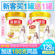 Erie Jin collar pregnant women milk powder 900g with DHA authentic pregnancy mid-pregnancy early maternal mother milk powder