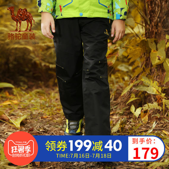 Small camel children's clothing children's trousers comfortable elastic waist male and female children's walking pants windproof waterproof warm trousers