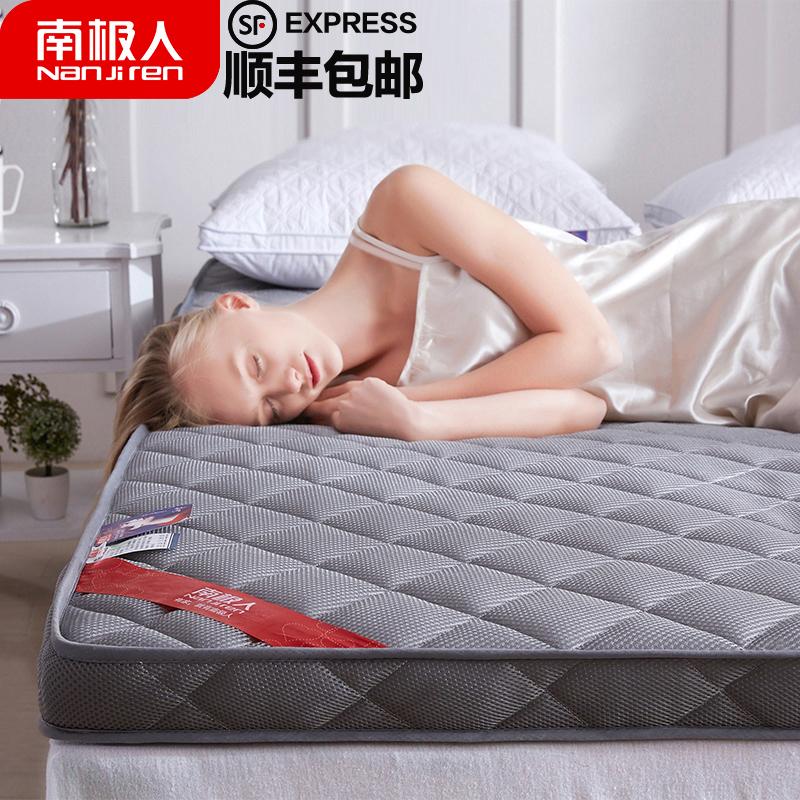 南极人竹炭纤维床垫床褥加厚可折叠学生褥子榻榻米护垫1.5 1.8m床