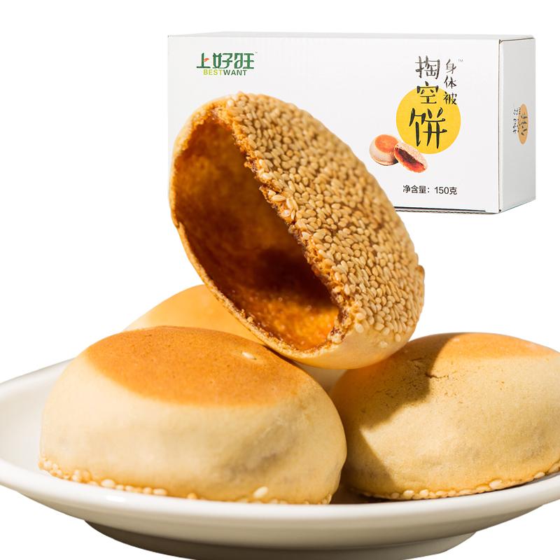 芝麻桂花饼空心糖饼身体被掏空酥饼纯手工糕点心正宗美食小吃零食