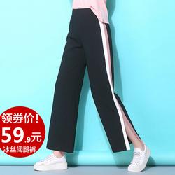 2018新款冰丝阔腿裤女夏季薄款韩版高腰侧条纹开叉运动直筒长裤子