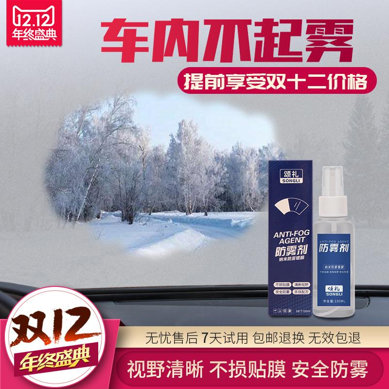 防雾剂汽车前挡风玻璃车窗倒车后视镜除雾剂秋冬季去雾防起雾雨水