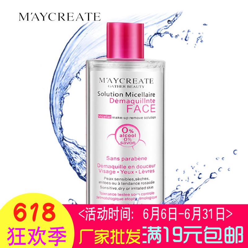 健美创研正品化妆品300ml无刺激脸部温和卸妆水品牌卸妆液清洁