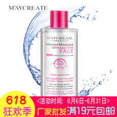 Bodybuilding Creative Research Cosmetics 300ml No stimulation Face Mild Cleansing Water Brand Makeup Remover Clean