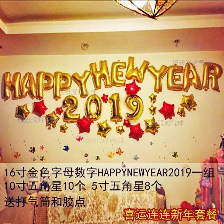 用品套餐过年元旦节日新春2019酒店房间浪漫布置惊喜表白气球猪年