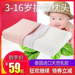 泰国乳胶枕头女儿童男低小学生单人护颈椎记忆橡胶3-6-16岁宿舍床