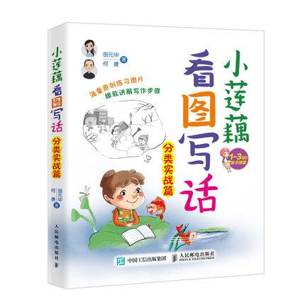 小莲藕看图写话(分类实战篇)