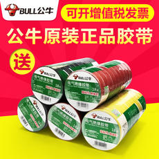 Bull electrical tape PVC electrical insulation tape flame retardant low temperature 9/18 m black waterproof tape wholesale