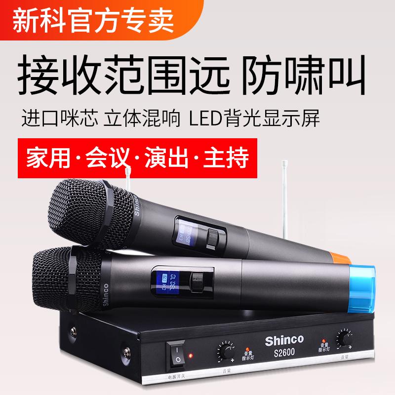 Shinco/新科 S2600 无线麦克风 一拖二家用专业电脑会议话筒套装