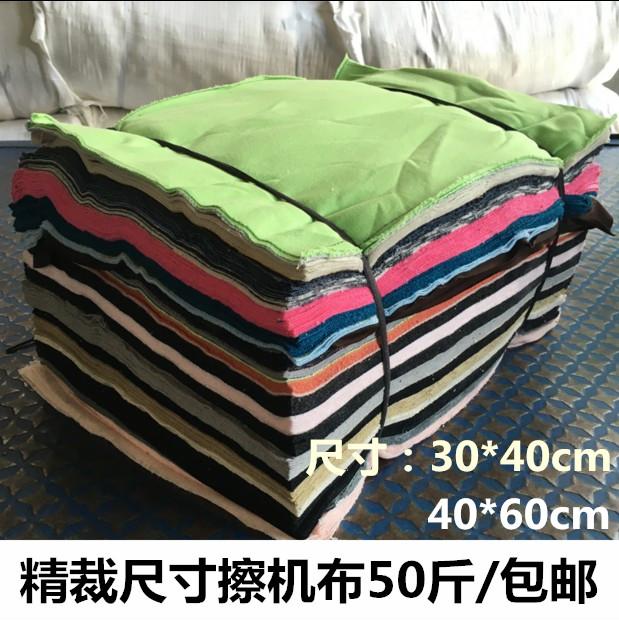 擦机布 全棉 工业抹布 纯棉大块碎布标准尺寸 吸水吸油不掉毛包邮