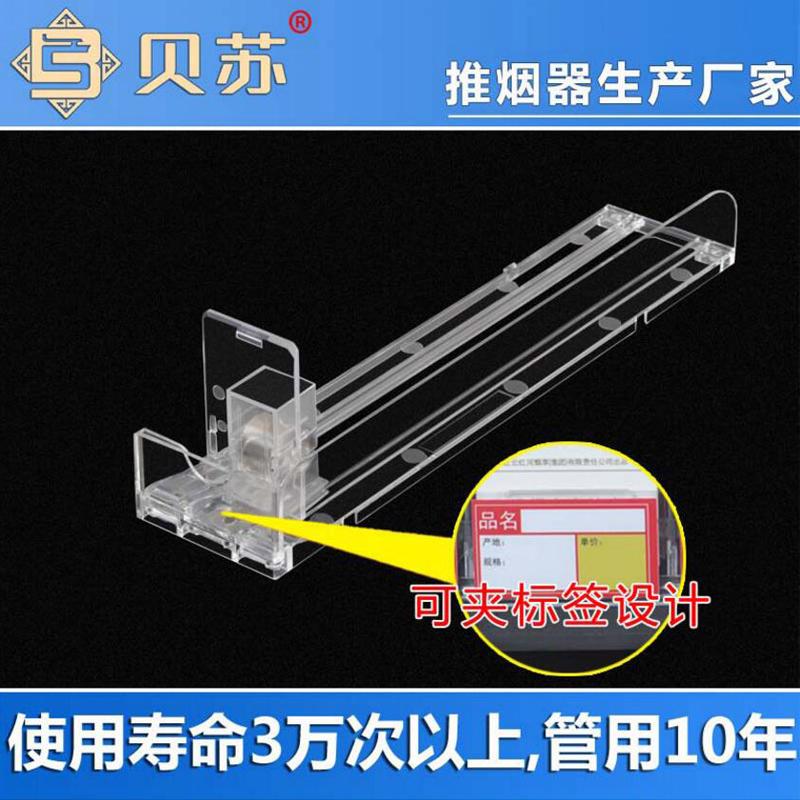 香菸推进器自动推烟器一体式卷烟架子超市便利店烟柜烟架推进器