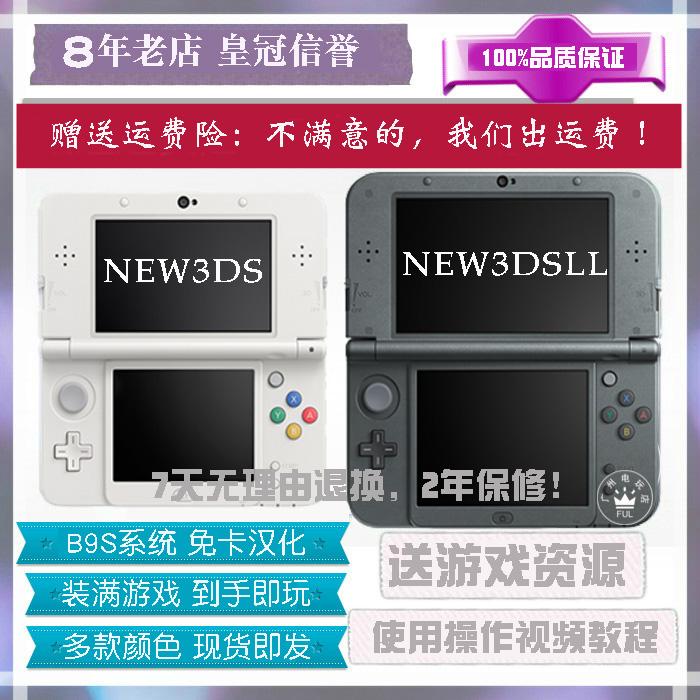 原装二手new3DS 3DSLL主机 新款3dsll/3ds A9LH/B9S免卡 分期免息