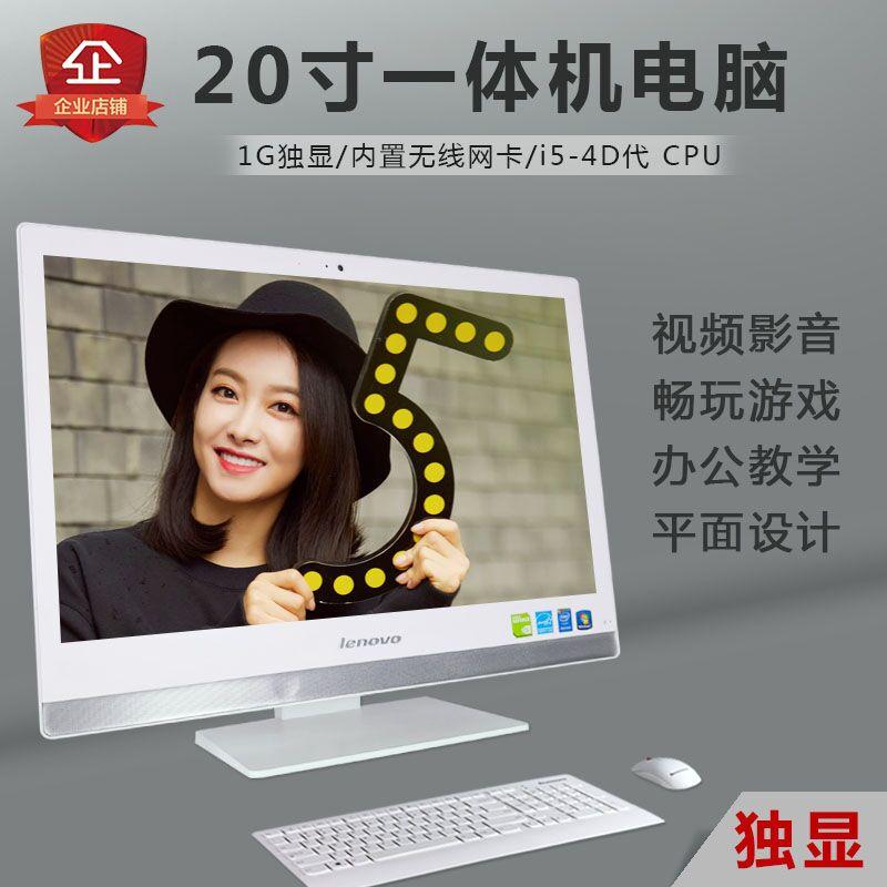 20寸联想S3040一体机电脑 4代CPU 独显 家用办公设计内置WIFI电脑