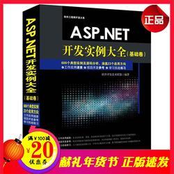 【领券满¥100减¥20新华书店闪电直发】ASP.NET开发实例大全 软件开发技术联盟 编著 文学散文经管励志女性畅销书