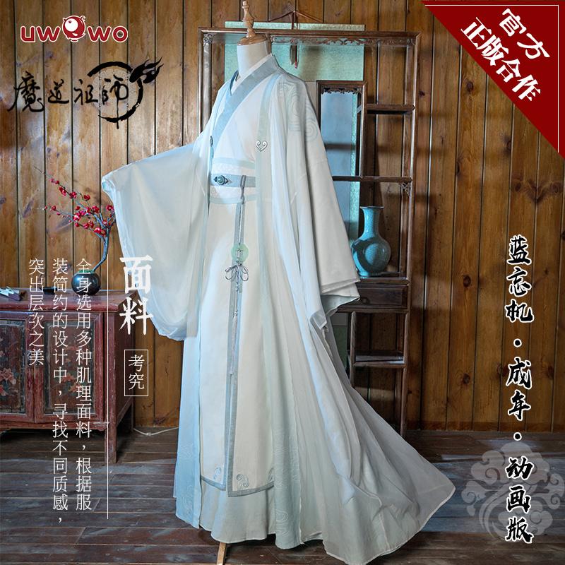 预售 正版合作【Uwowo】魔道祖师cosplay服饰 蓝湛 蓝忘机cos服