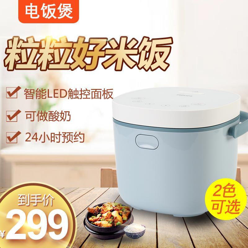 Philips/飞利浦 HD3070/3071电饭煲智能可预约1-2-3人迷你电饭锅