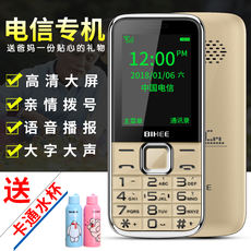 Lily BIHEE C20A full Netcom mobile telecommunications version of the elderly mobile phones long board long standby