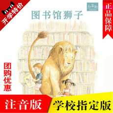 Genuine Library Lions Phonetic version 1st and 2nd grade children's picture book picture story book