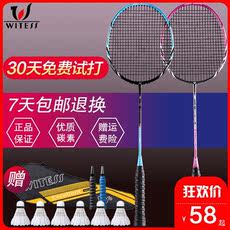 WITESS badminton racket double single shot 2 sets of genuine ultra-light carbon adult attack resistance type durable