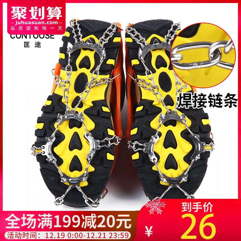 匡途户外冰爪11齿不锈钢雪地防滑鞋套雪爪攀岩装备冰抓登山鞋钉链