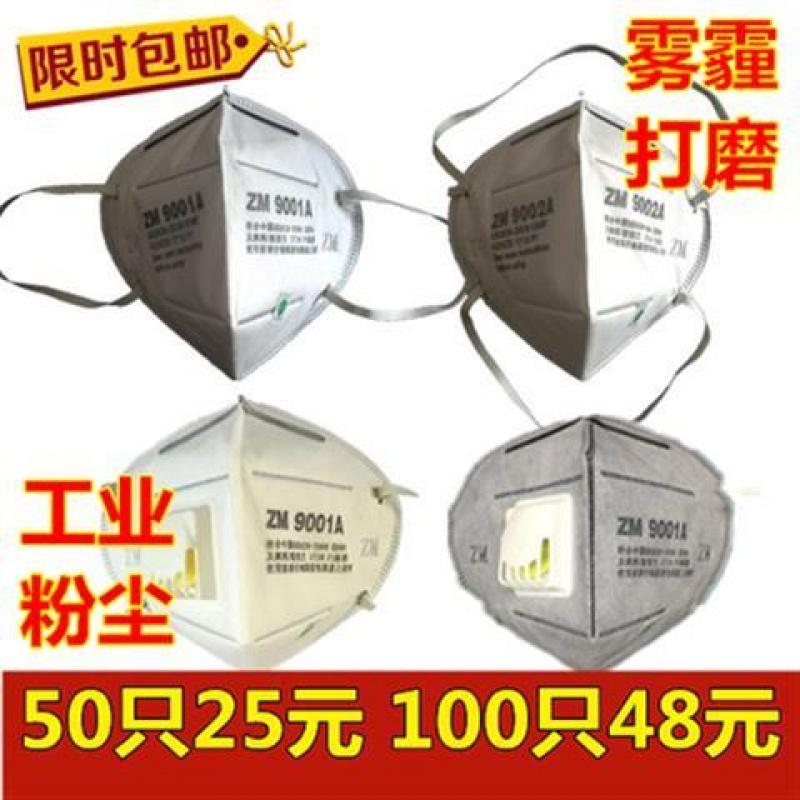 包邮防尘口罩9001v9002pm2.5一次性透气电焊工防雾霾防工业粉尘男
