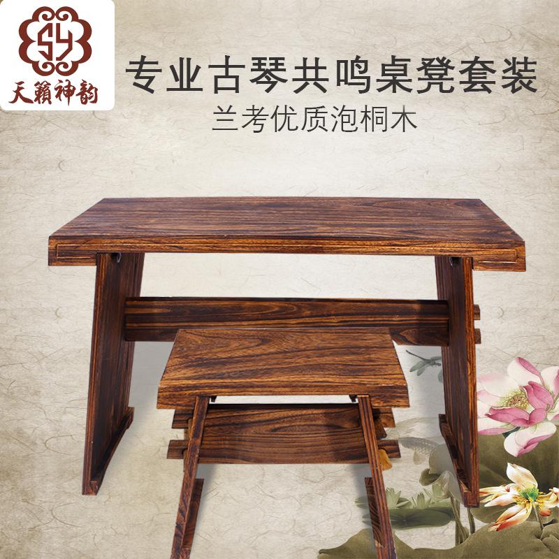 天籁神韵炭烧色古琴共鸣桌凳 烧桐实木可拆卸便携国学简约桌椅