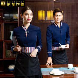 布施衣者服务员工作服大堂经理前台收银中式民族风餐饮制服长袖女