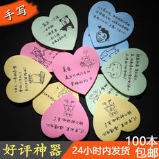 Take-out convenience stickers with words funny hand-written catering good evaluation custom blessing heart-shaped creative love note paper