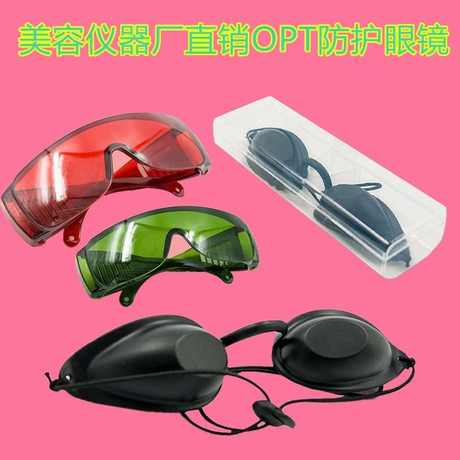 美容院专用OPT激光防护眼镜E光ipl脱毛仪洗眉机遮光眼罩护目镜