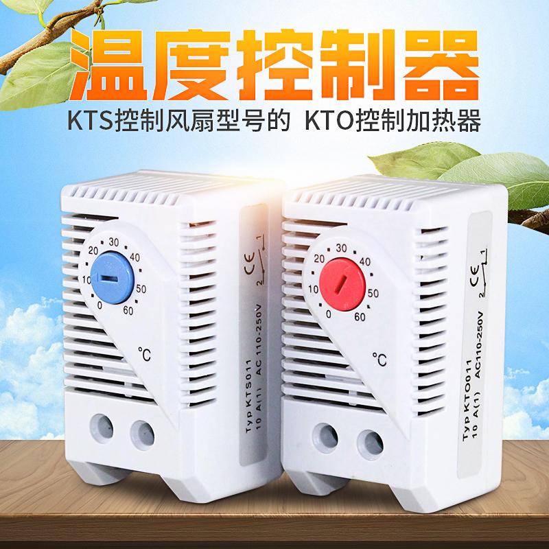 温控器 机械式开关 温度控制KTS011 风扇控制 柜体温控仪