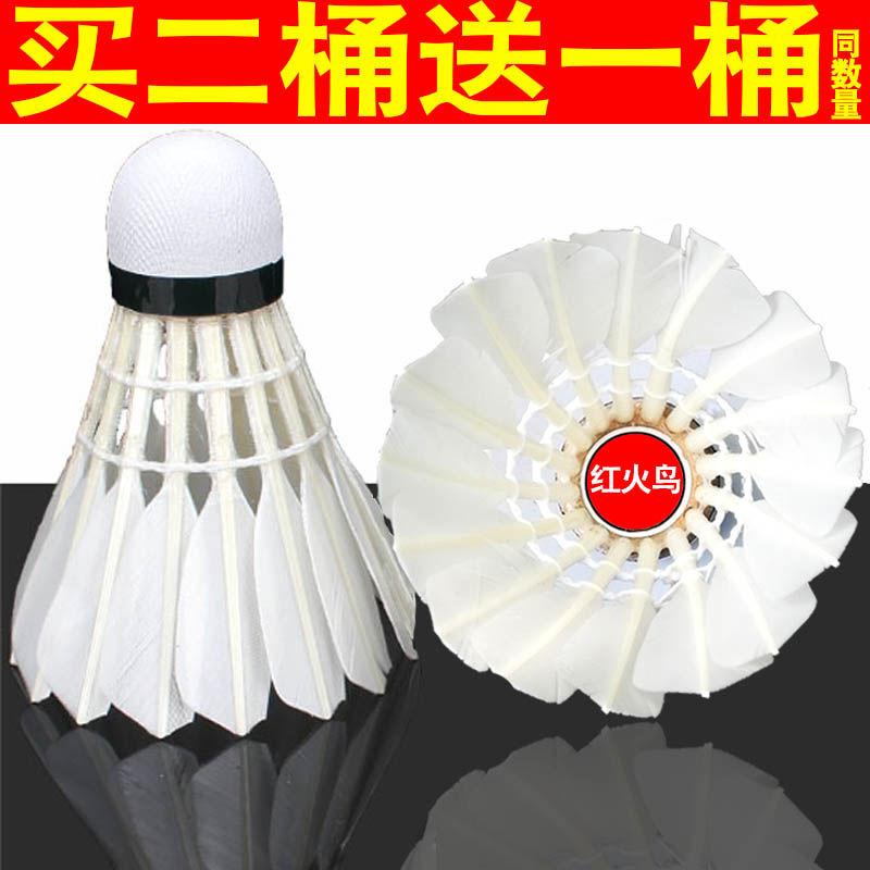 【买2送1】羽毛球12支装6个装耐打羽毛球白色黑色室外学习训练球