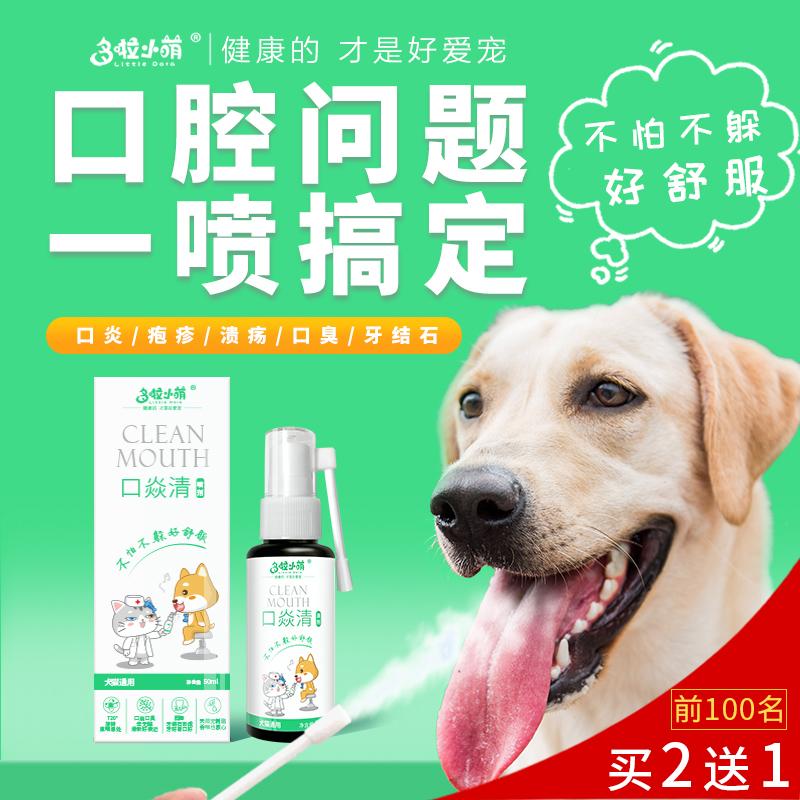 多啦小萌狗狗去除口臭牙结石溃疡喷剂宠物狗口腔除臭清洁牙齿喷雾
