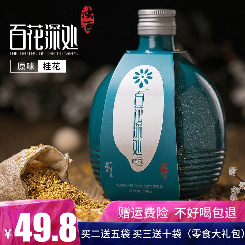 百花深处 网红古风桂花糯米酒500ml女士低度米酒甜酒桂花酿花果酒