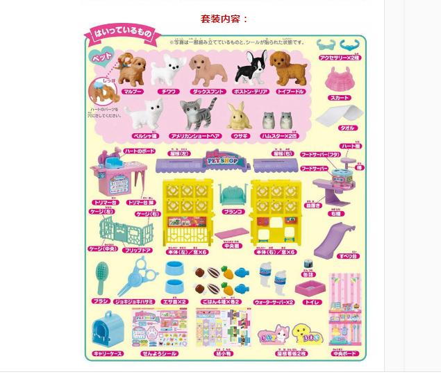 玩具屋过家家女孩礼物现货 正品日本 小伶玩具丽佳娃娃与宠物商店