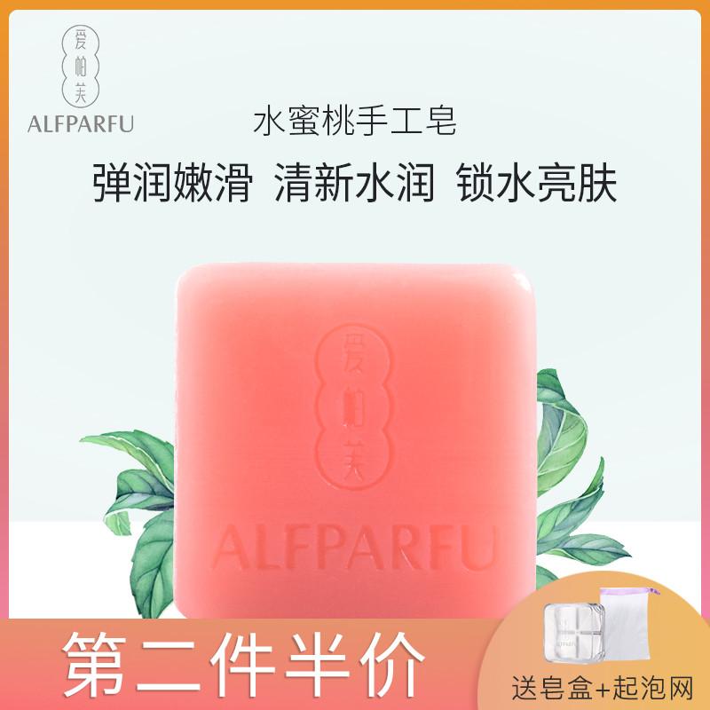 爱帕芙水蜜桃手工皂补水保湿洁面洗脸皂锁水亮肤精油香皂