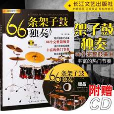 Drum kits 66 drums Garment accompaniment demonstration jazz drum spectrum SOLO drum kit