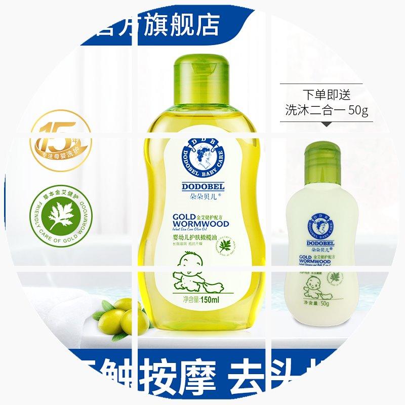 婴儿橄榄油宝宝专用去头垢儿童按摩油润肤抚触油全身护肤