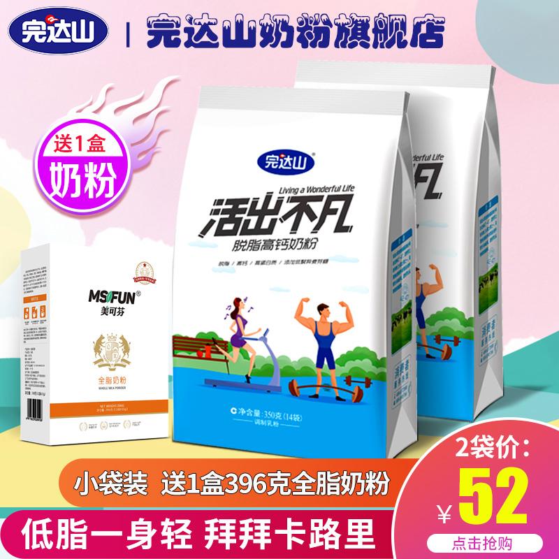 完达山脱脂奶粉2袋装成年男 女士学生早餐健身高蛋白高钙低脂牛奶