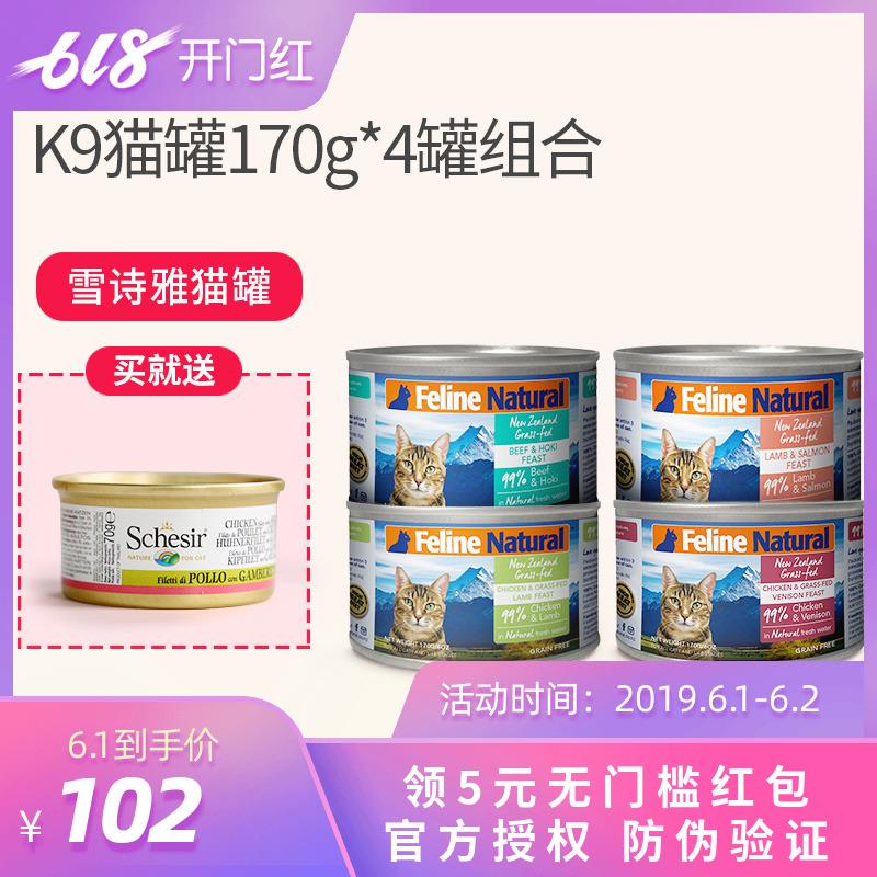 进口无谷主食罐头猫罐头170g*4罐 成幼4种不同口味 新西兰k9