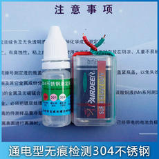 Detecting a variety of material reagents, testing 304 stainless steel measuring solution, energizing type syrup with battery, sending samples