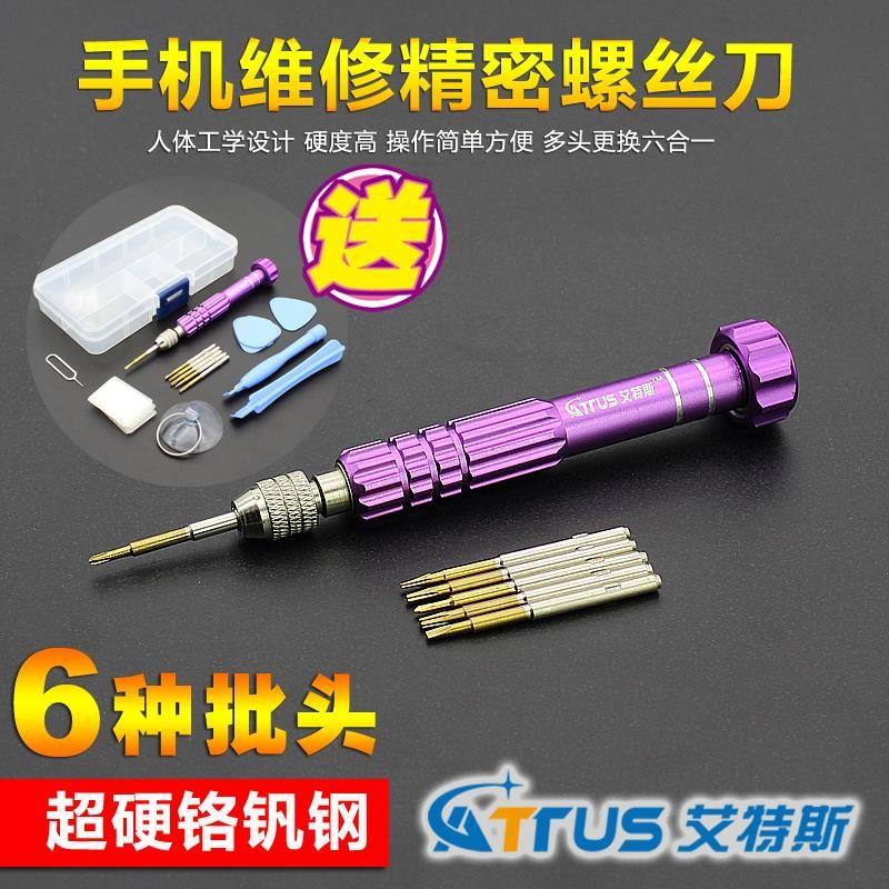手机清理听筒灰尘360n4s拆机工具6s手机底部螺丝刀