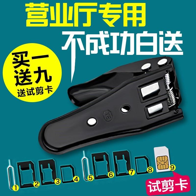 手机通用剪卡器小卡电话卡nano sim卡万能裁卡钳包邮