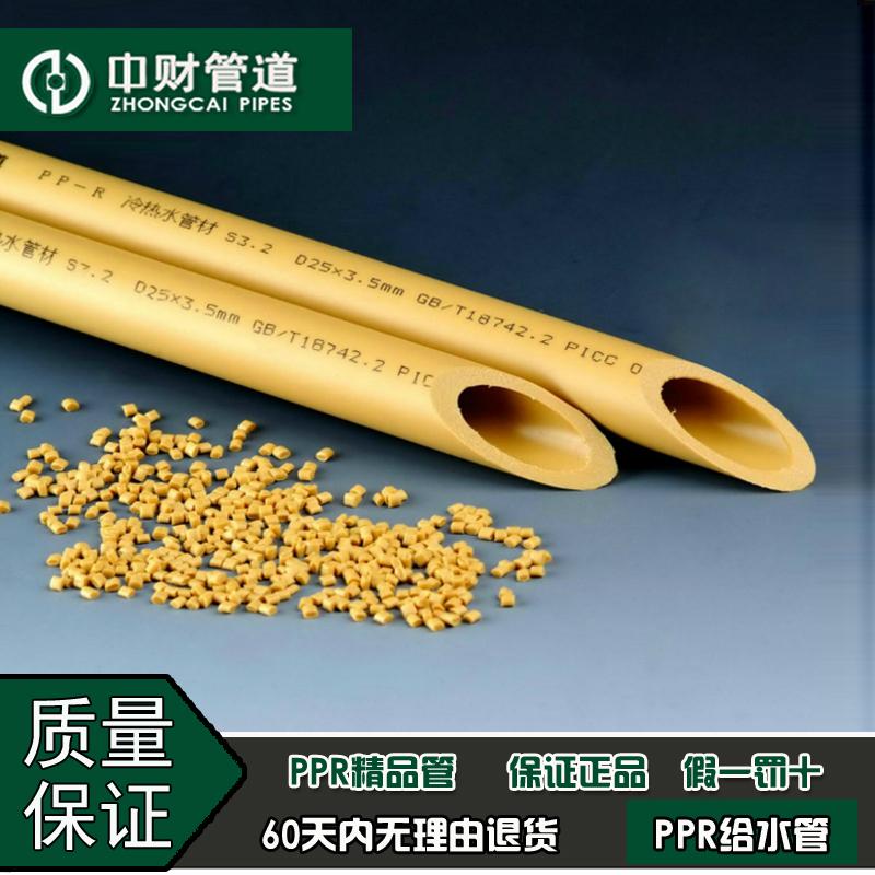 中财管道 PPR冷热水管工程家装管4分20/6分25/1寸32PPR给水管
