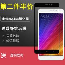 Millet 5SPlus steel film 5S Plus full-screen coverage to the black side explosion-proof anti-fingerprint anti-Blu-ray mobile phone 5.7