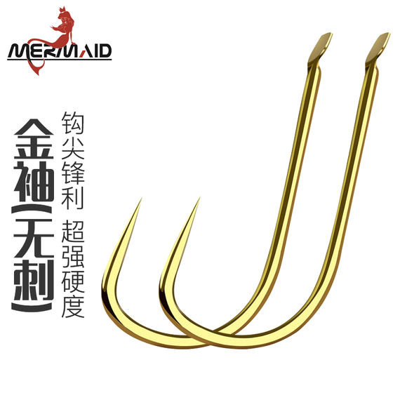 Mermaid authentic hooks imported gold sleeve fish hook fishing gear no barbed fish hook fishing needle fishing supplies