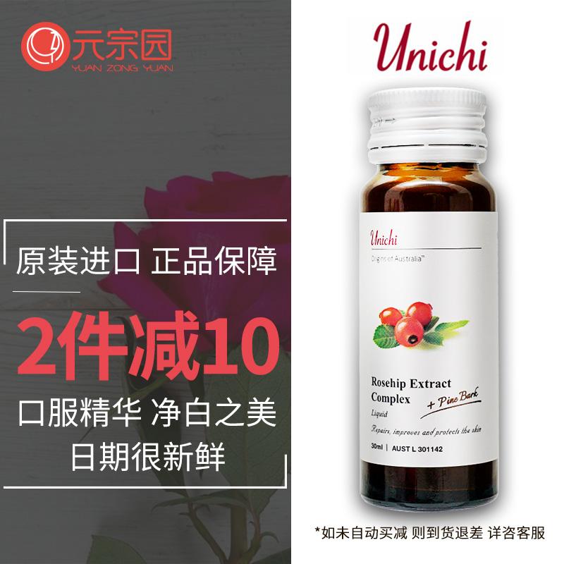 澳洲Unichi玫瑰果美白丸全身美白 内服淡斑美白口服液30ml*10支
