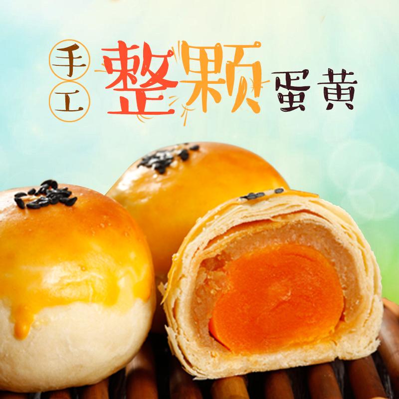 中秋手工蛋黄酥6枚装 雪媚娘红豆月饼网红糕点零食早餐7.5元一个