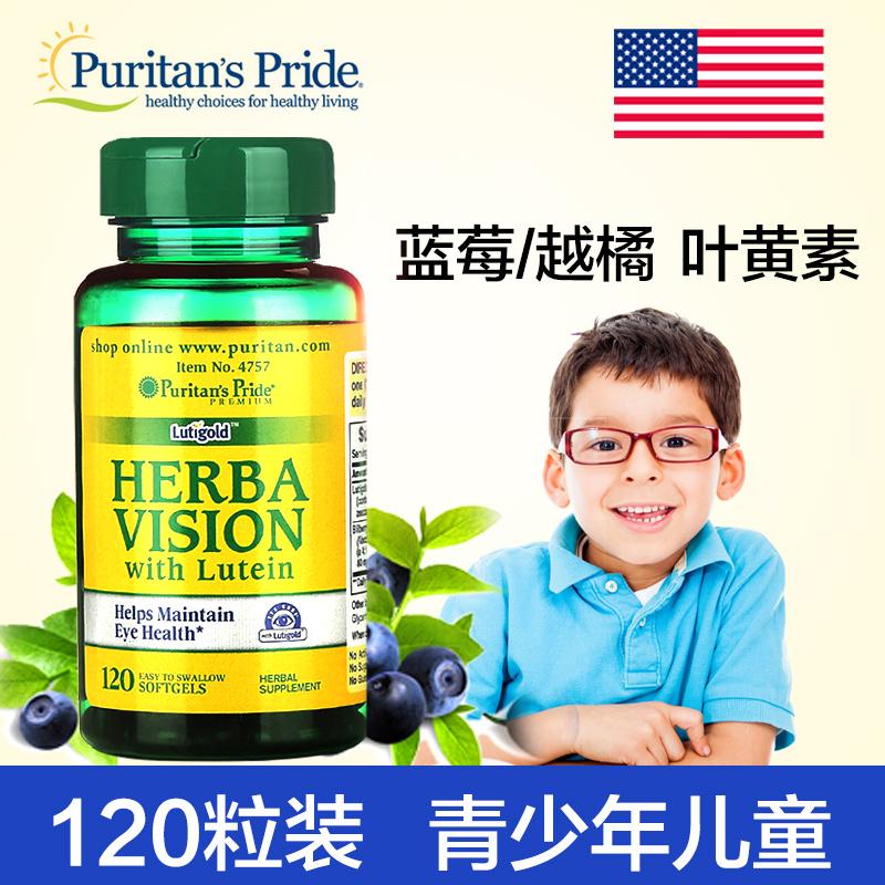 普丽普莱蓝莓越橘叶黄素护眼儿童美国美国进口青少年软胶囊lutein